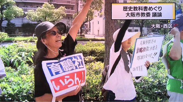 教科書採択に抗議するプロ市民(大阪市)