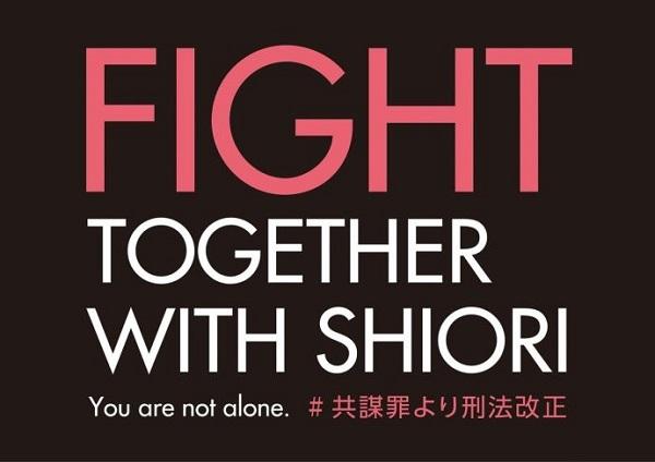 #Fighttogetherwithshioriというハッシュタグをデザインしたロゴ