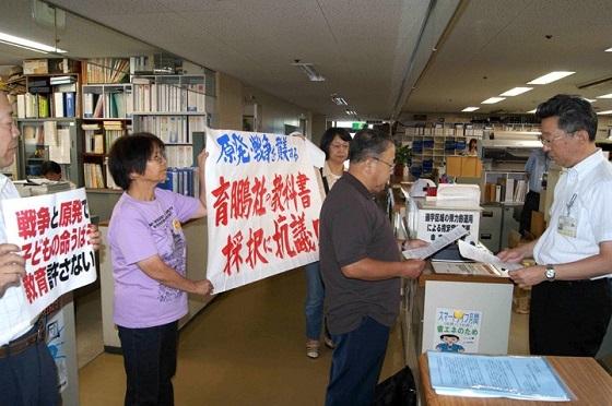 g教科書採択に抗議するプロ市民(呉市)