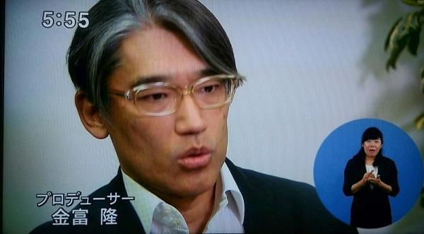 ンデーモーニングのプロデューサーで西早稲田一派の在日・金富 隆