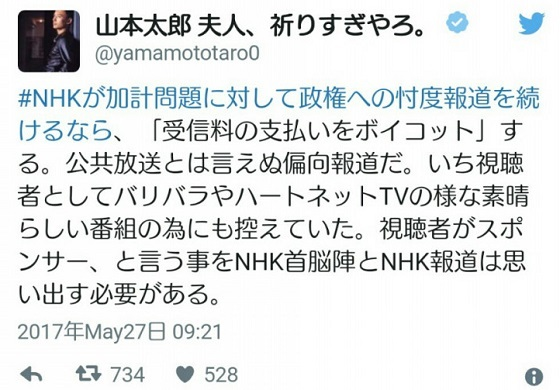 山本太郎「NHKが忖度報道するなら受信料ボイコット」加計学園獣医学部新設は鳩山内閣で検討開始