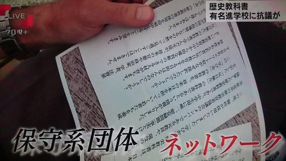 NHKが「学び舎」教科書(反日虚偽本)採択への抗議はがきを「圧力」などと偏向報道!『クロ現+』