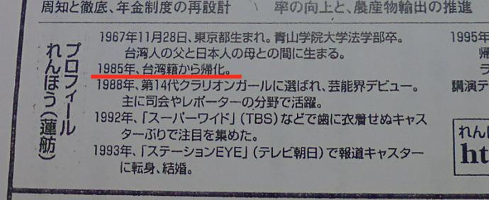 1985年、台湾籍から帰化 蓮舫の経歴詐称