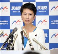 民進党代表辞任を表明した蓮舫氏=27日午後、東京・国会(春名中撮影)