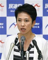 民進・蓮舫代表「首相は野田聖子氏のまっとうな政治家としての資質に着眼した」