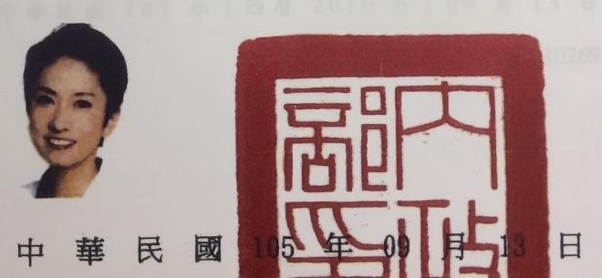 台湾政府は国籍喪失を10月17日まで審査して9月13日に許可した?