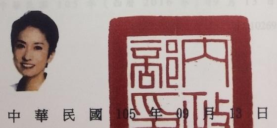日付を隠すようにハンコが押されているが、拡大すると「中華民国105年(2016)09月13日」と読める。これはおかしい。台湾政府のウェブサイトでは、次のように「民国105年10月17日に内政部で審査が終わって外交部に送