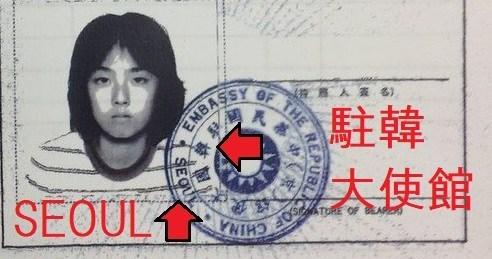 1984年に失効した蓮舫のパスポートには、なぜか「中華民国 駐韓国大使館(京)」と記載されていた!