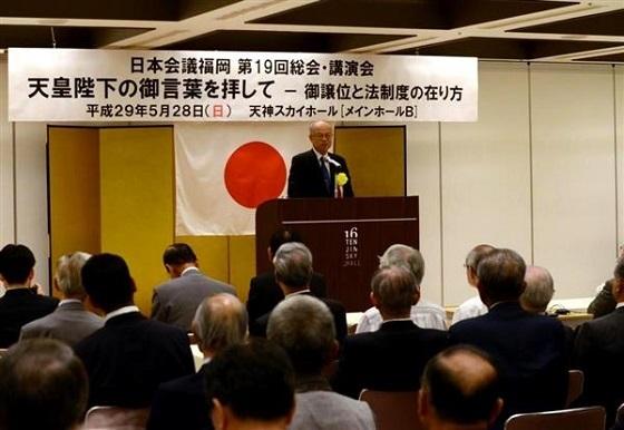 「女性宮家 安定継承につながらず」 百地章氏が講演 日本会議福岡総会