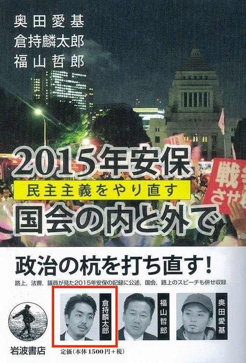 シールズ「SEALDs」奥田愛基、福山哲郎(陳哲郎)などと一緒の倉持麟太郎