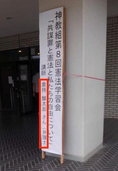 倉持麟太郎弁護士 神奈川県教職員組合(神教組)で講演