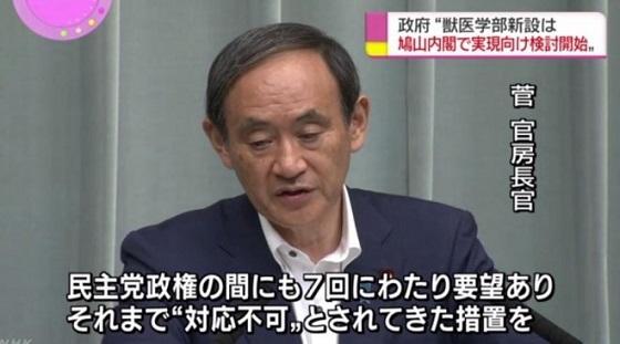 2獣医学部新設 鳩山内閣で実現に向け検討開始 政府NHK