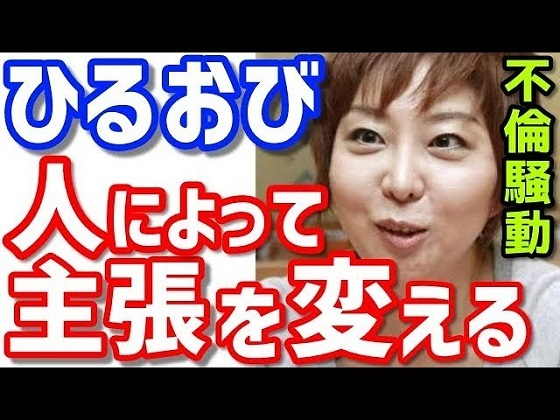 室井佑月がパコリーヌ山尾志桜里を擁護 「仕事とは別」