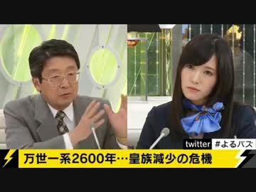 2017.6.3 よるバズ 「女性宮家」 にNO!