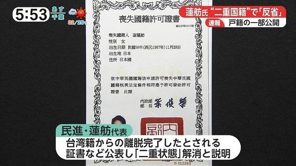 民進党の蓮舫代表の資料=18日午後、国会内