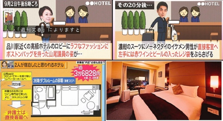 ちなみに、山尾志桜里と倉持麟太郎が一夜を朝まで過ごしたダブルベッドルームには、異常に大きなダブルベッドはあるが、打ち合わせスペースはなかった!