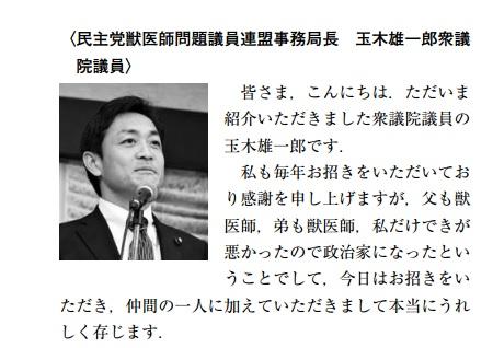 【加計学園】民進党・玉木雄一郎、平成27年の獣医師会の総会にて「(特区は)進めるべきではない。もし、おかしな方向に向かいそうになった際は止める」