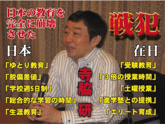日本の教育を崩壊させた戦犯 寺脇研