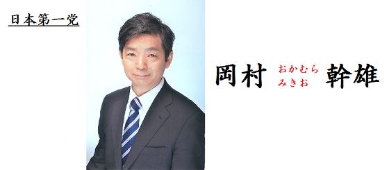 岡村幹雄オフィシャル - 日本第一党