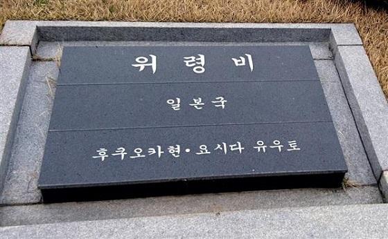 3月に「謝罪碑」から「慰霊碑」に書き換えられた「望郷の丘」の碑文