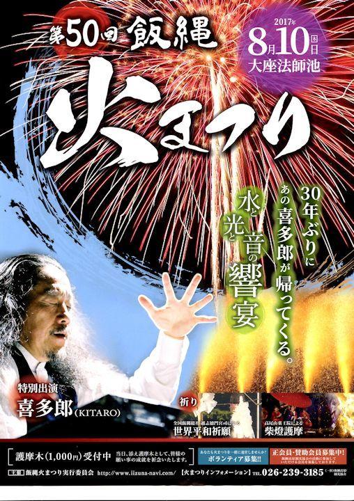 飯縄 火祭り