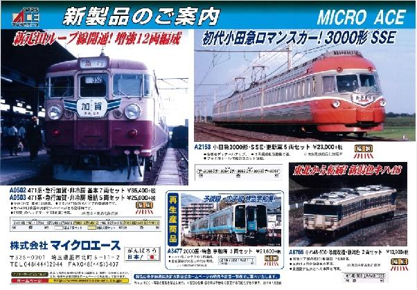 マイクロエース12月小田急3000c