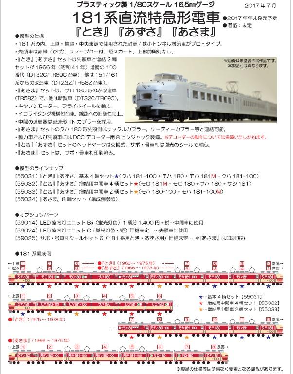 天賞堂181系