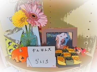 9-10raichi1g.jpg