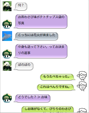 iChat-conv.png