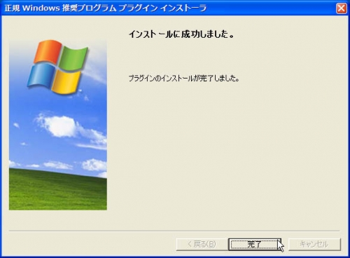 wga-install-complete.jpg
