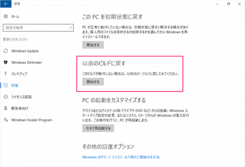 windows-10-anniversary-update-roll-back-previous-version-04-640x436.png