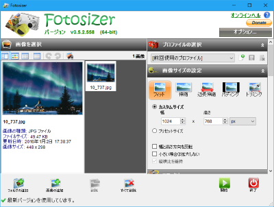 Fotosizer スクリーンショット