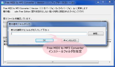 Free MIDI to MP3 Converter 日本語化パッチ