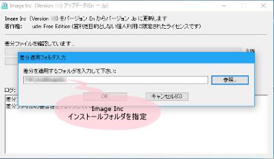 Image Inc 日本語化パッチ