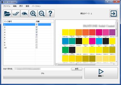 PDF Anti-Copy スクリーンショット