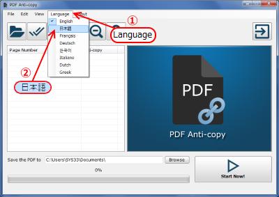 PDF Anti-Copy言語設定