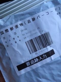 国際郵便物
