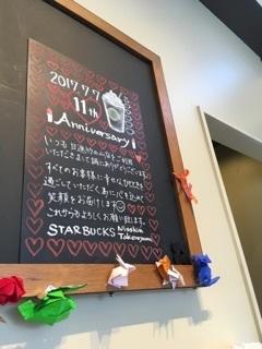 七夕オープン