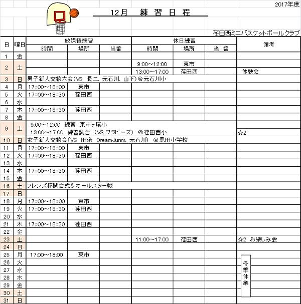 12月日程表