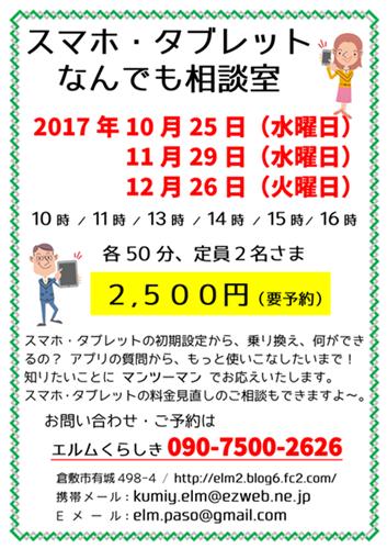 スマホ相談室20171012 縦blog500