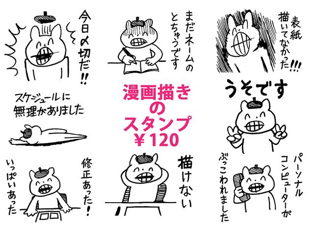 漫画描きのスタンプ(小)