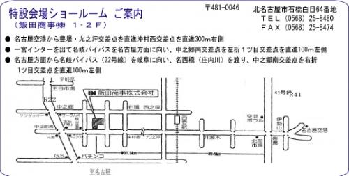 飯田商事地図