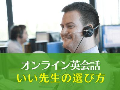 386-オンライン英会話 先生の選び方