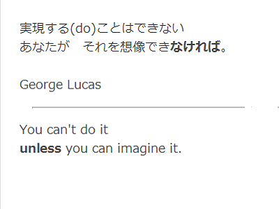 anki-unless-you-can-imagine-it.png