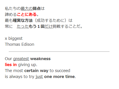 edison-weakness-give-up-success-try.png
