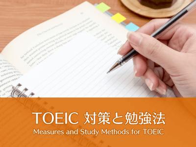 measure-study-method-toeic.png