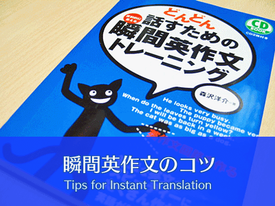 tips-for-instant-translation-dondon.png