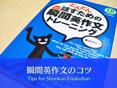 tips-for-shunkan-eisakubun-dondon.png