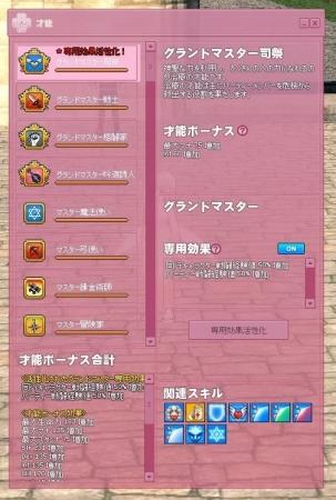 mabinogi_2017_07_14_002.jpg