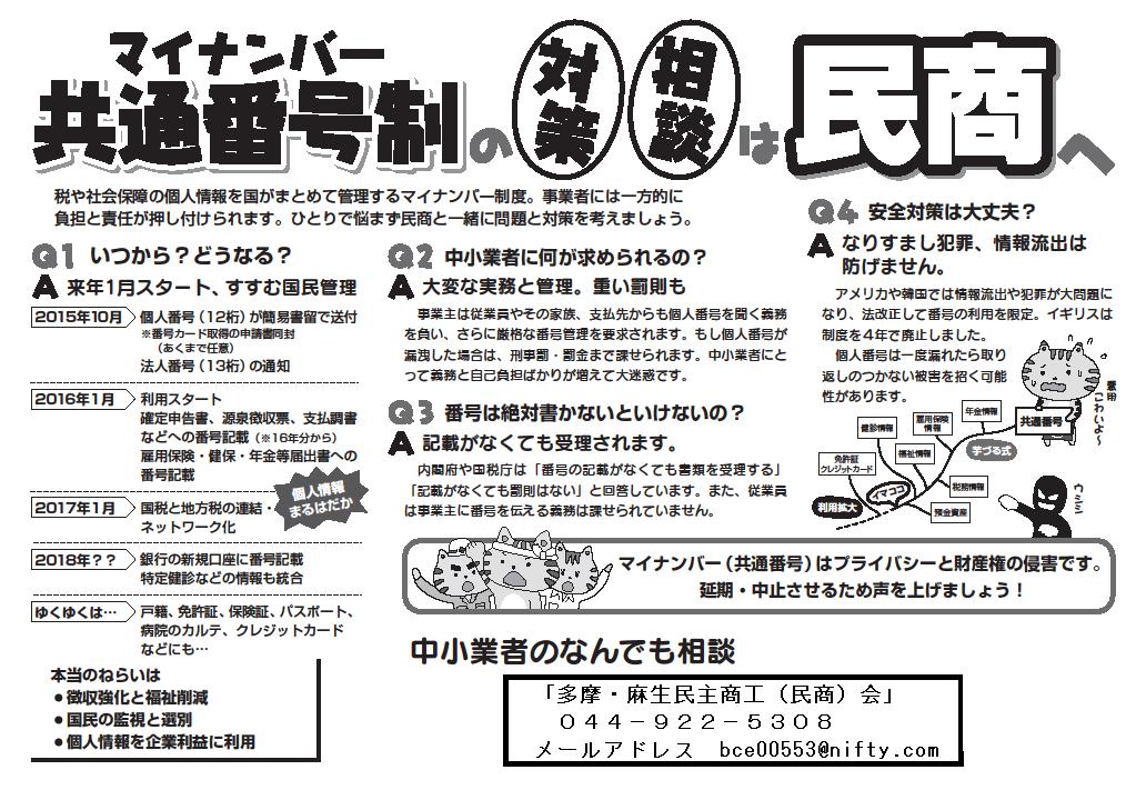 マイナンバー「多摩・麻生民主商工(民商)会」版、兵庫コーピー